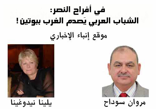 في أفراح النصر: الشباب العربي يَصدم الغرب ببوتين!