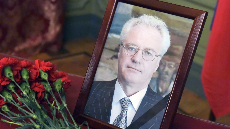 موسكو: واشنطن أطلعت عائلة تشوركين على أسباب وفاته
