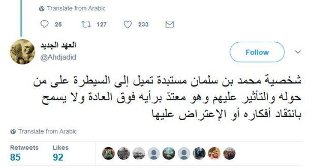 بن سلمان يعاقب أمراء وضباط سعوديين تواصلوا مع بن نايف المعزول