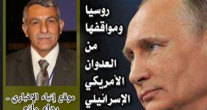 روسيا ومواقفها من العدوان الأمريكي الإسرائيلي