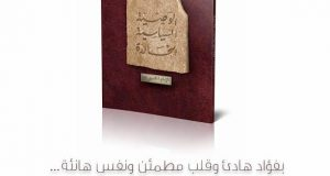 """""""دار المودة"""" يطلق الوصية السياسية الخالدة للإمام الخميني """"قده"""""""