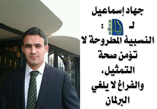 """جهاد إسماعيل لـ """"إنباء"""": النسبية المطروحة لا تؤمن صحة التمثيل، والفراغ لا يلغي البرلمان"""