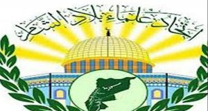 اتحاد علماء بلاد الشام: من يدعم الإرهاب يكتوي بناره