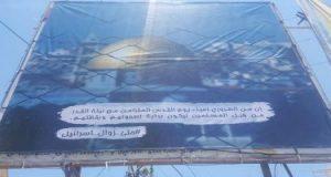 في يوم القدس العالمي: لافتات في غزة تحت عنوان #حتى_زوال_إسرائيل