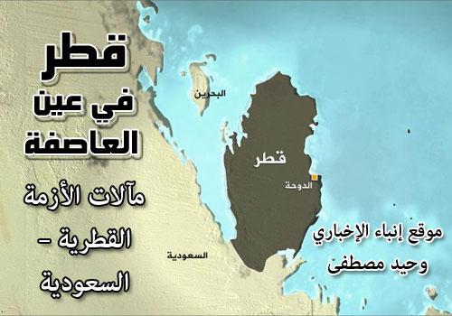 قطر في عين العاصفة: مآلات الأزمة القطرية – السعودية