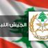 قيادة الجيش اللبناني تنفي!