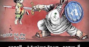 آل سعود.. جريمة مستمرة في الوجود