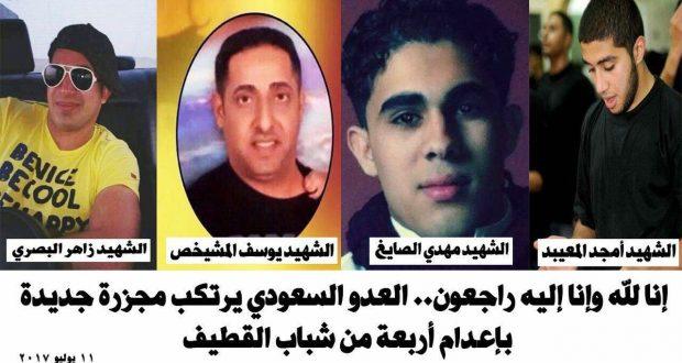 السلطات السعودية تعلن تنفيذ حكم الإعدام بأربعة شباب في المنطقة الشرقية.. وعوائل الشهداء لا علم لها