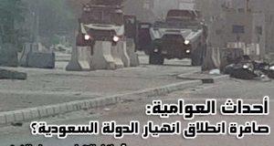 أحداث العوامية: صافرة انطلاق انهيار الدولة السعودية؟