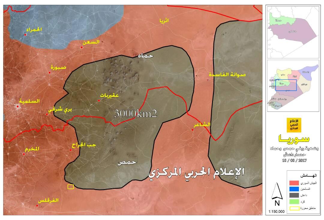 """""""داعش"""" محاصر في 3 آلاف كلم بريفي حماة وحمص"""