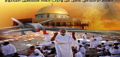 الإمام الخامنئي في نداء الحج مخاطباً قادة ونخب الدول الإسلامية