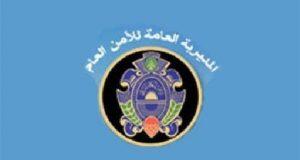 توقيف دسم للأمن العام اللبناني