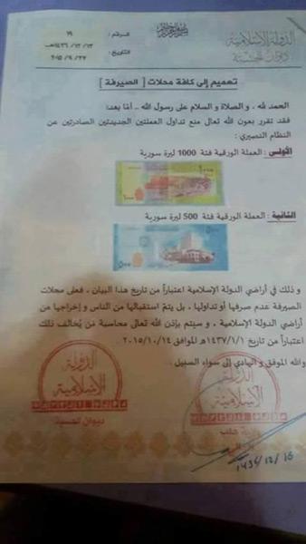 عملة 'داعش' تختفي بشكل نهائي من مناطق سيطرته سابقا