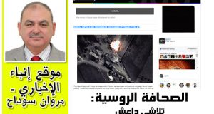 الصحافة الروسية: تلاشي داعش وانتصار التحالف ضد الارهاب