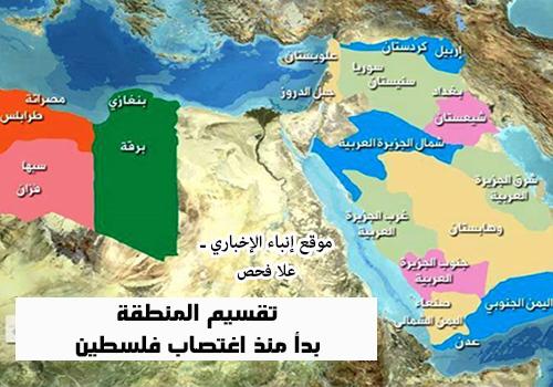 تقسيم المنطقة بدأ منذ اغتصاب فلسطين
