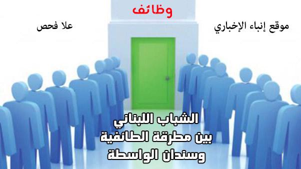 الشباب اللبناني بين مطرقة الطائفية وسندان الواسطة