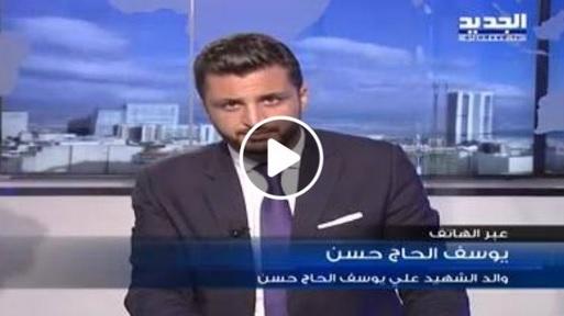 كلام والد الشهيد الحاج حسن يهزّ الرأي العام.. وتفاعل كبير على مواقع التواصل