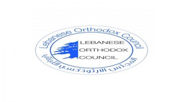 رئيس المجلس الارثوذكسي اللبناني: نستنكر بيع الاراضي المقدسة المسيحية في فلسطين