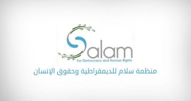 منظمة سلام تدعو إلى إجراء تغييرات حقيقية في القضاء على التعذيب وسوء معاملة السجناء في البحرين