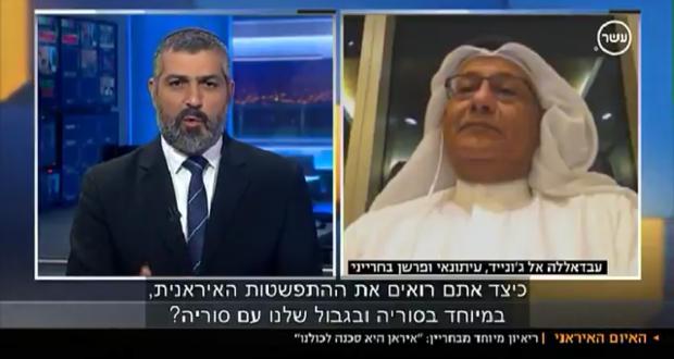 إعلامي بحريني مقرب من السلطة يظهر على القناة العاشرة الإسرائيلية