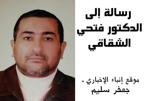 رسالة إلى الدكتور فتحي الشقاقي