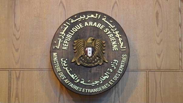 الخارجية السورية تطالب مجلس الأمن الدولي بالعمل على وقف جرائم 'التحالف الدولي' بحق الشعب السوري