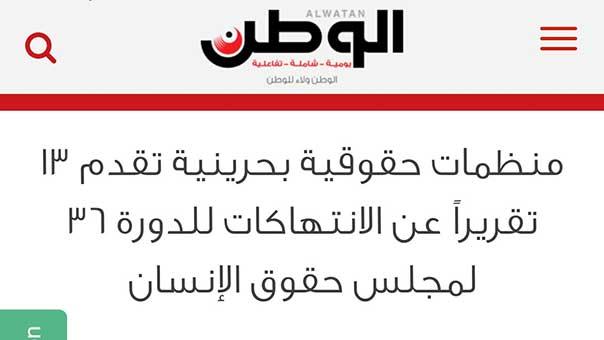 'الوطن' البحرينية تخرق تقاليد الإعلام الرسمي وتتعاطف مع المعارضة