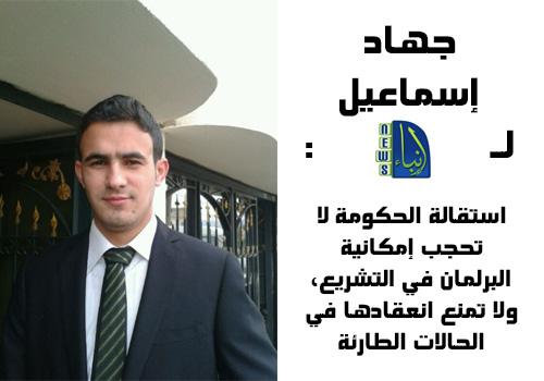 """جهاد إسماعيل ل """" إنباء"""": استقالة الحكومة لا تحجب إمكانية البرلمان في التشريع، ولا تمنع انعقادها في الحالات الطارئة"""