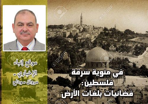 في مِئوية سَرقة فِلسطين: فَضائيات بلغات الأرض!