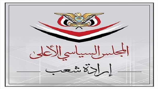 المجلس السياسي الأعلى في اليمن: المطارات والموانىء السعودية 'هدف مباشر'