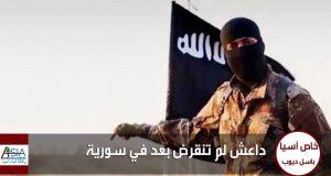 داعش لمْ تَنقرضْ بَعد في سورية