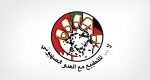 الجمعية البحرينية لمقاومة التطبيع مع العدو الصهيوني تستنكر زيارة الوفد الحكومي البحريني للأراضي المحتلة: لا يمثل إلا نفسه