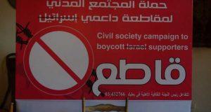 'المجتمع المدني لمقاطعة داعمي إسرائيل' ينظم حملة مقاطعة لكيان الاحتلال: لتكن وجع 'إسرائيل' الصامت