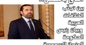 النأي بالنفس بين تجنّب الخلافات العربية وبيان رئيس الحكومة المنحاز للسعودية