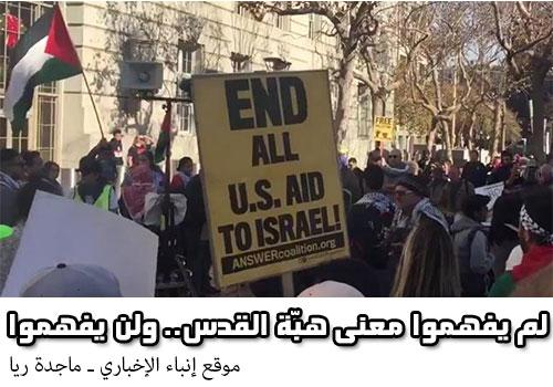 لم يفهموا معنى هبّة القدس.. ولن يفهموا