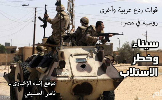 قوات ردع عربية وأخرى روسية في مصر: سيناء وخطر الإستلاب