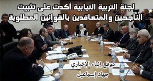 """لجنة التربية النيابية أكدت على تثبيت الناجحين والمتعاقدين بالقوانين المطلوبة"""""""