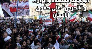 """الولايات المتحدة وإيران.. و""""الحرص"""" على حقوق الإنسان"""