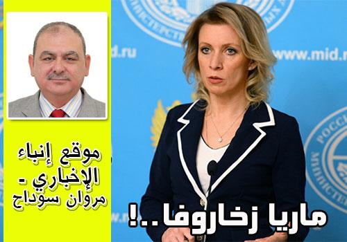 ماريا زخاروفا..!