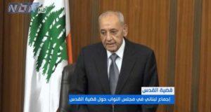 إحالة توصية البرلمان اللبناني بشأن القدس الى الأمم المتحدة ومجلس الأمن