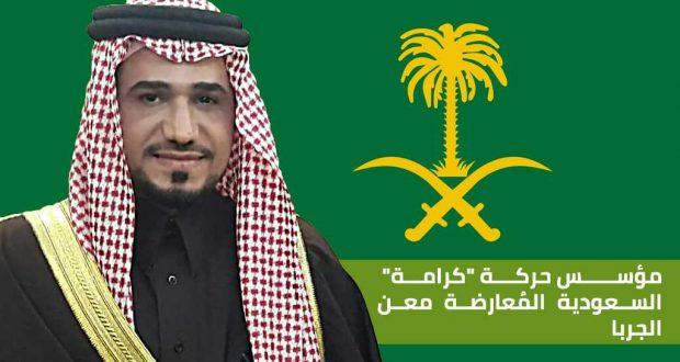 رئيس حركة 'كرامة' السعودية لـ'العهد': ثورتنا قادمة.. والحراك الشعبي لم يعد تقليديًا